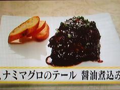 ミナミマグロのテール醤油煮込み