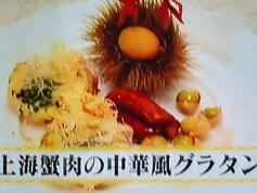 上海蟹の中華風グラタン