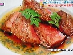 阿蘇の赤牛 サーロインステーキ