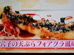 穴子の天ぷらフォアグラ風味