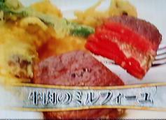 牛肉のミルフィーユ