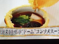 関東野菜10種のドームコンソメスープ