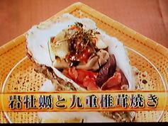 岩牡蠣と九重椎茸焼き