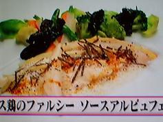 ブレス鶏のファルシー ソースアルビュフェラ(モモ)
