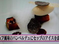 トリュフ風味のパンペルデュにセップのアイスを添えて