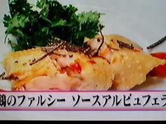 ブレス鶏のファルシー ソースアルビュフェラ(胸)