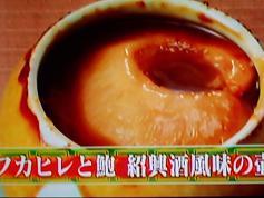 フカヒレと鮑 紹興酒風味の壷焼き