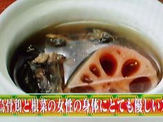 烏骨鳥と根菜の女性の身体にとても優しいスープ