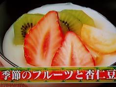 季節のフルーツと杏仁豆腐