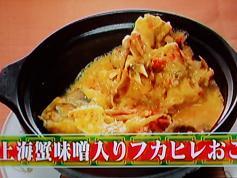 上海蟹味噌入りフカヒレおこげ