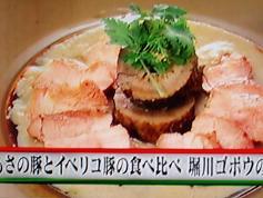 あさの豚とイベリコ豚の食べ比べ 堀川ゴボウのソース