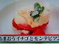 あまおうイチゴとモンテビアンテ