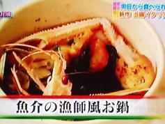 魚介の漁師風お鍋