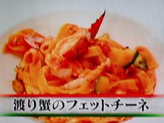 渡り蟹のフェットチーネ