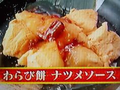わらび餅 ナツメソース