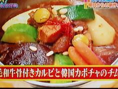 黒毛和牛骨付きカルビと韓国カボチャのチムクイ