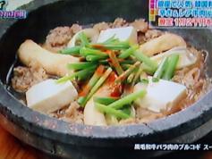 黒毛和牛バラ肉のプルコギ スープ仕立て