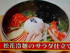 松花冷麺のサラダ仕立て