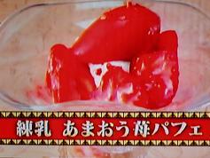 練乳 あまおう苺パフェ