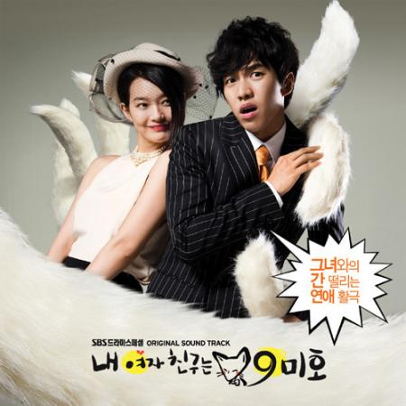 gumiho-ost