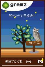 gremz42_20091121235411.jpg