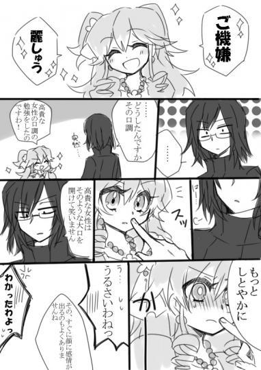 ハジェジョゼ漫画②