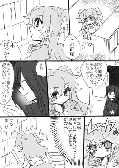 ハジェジョゼ漫画①