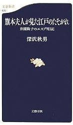 旗本夫人 井関隆子の日記