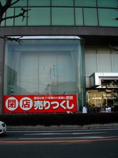 福田屋閉店