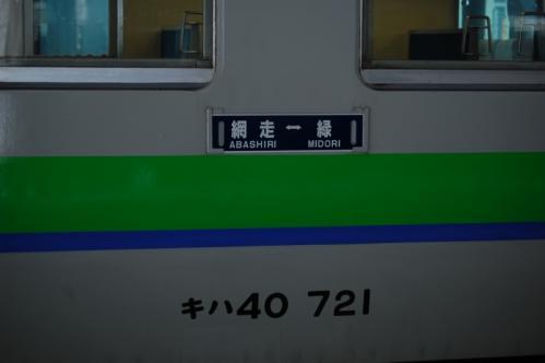 サボ 網走⇔緑