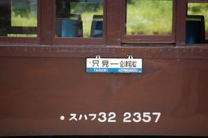 只見線 SL会津只見号 スハフ32-2357
