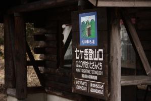 会津鉄道 七ヶ岳登山口駅