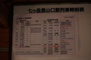 会津鉄道 七ヶ岳登山口駅時刻表