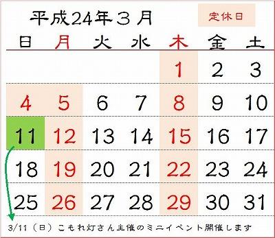 2403カレンダー