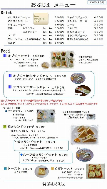 2403メニュー改定1