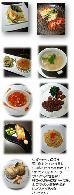 上海廊料理