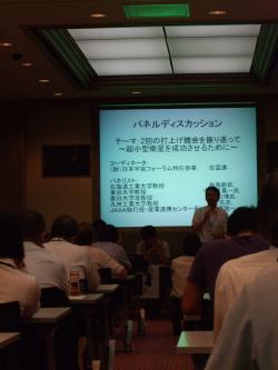 セミナーでパネルディスカッションをされている趙先生