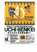 UCHI-BENKEIハガキ