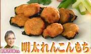 明太レンコン餅