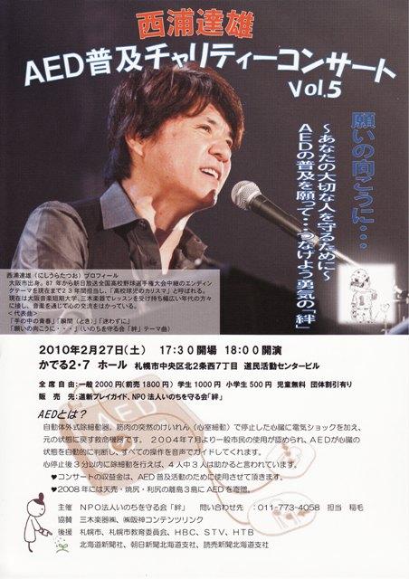 nishiura5.jpg