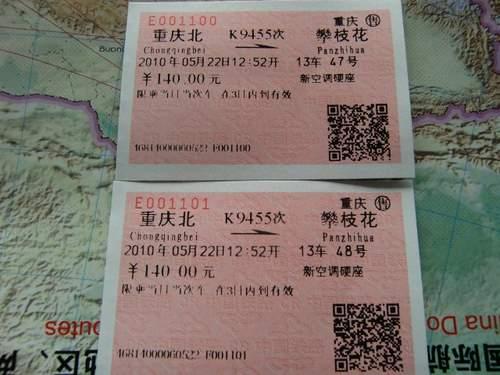 鉄道のチケット