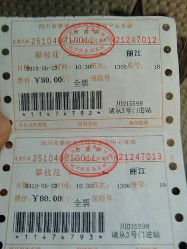 麗江 チケット