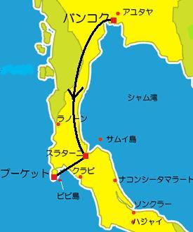 MAP バンコクからプーケットへ