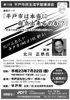 平戸市生涯学習PDF_02
