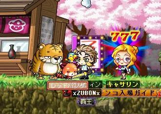 虎とパンダと私とキャサリンw