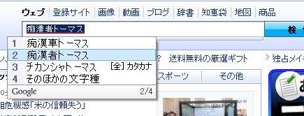 G_kensaku3.jpg