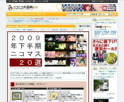 2009ニコマス20選大百科
