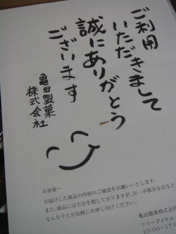 亀田製菓から!
