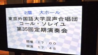 091220_04演奏会掲示