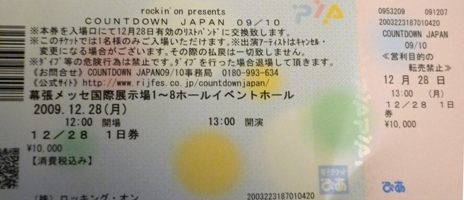 091228_01チケット